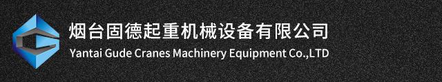 智能提升机_气动平衡吊_kbk轨道_起重机_科尼电动葫芦_真空吸吊机_助力机械手-烟台固德起重机械设备有限公司