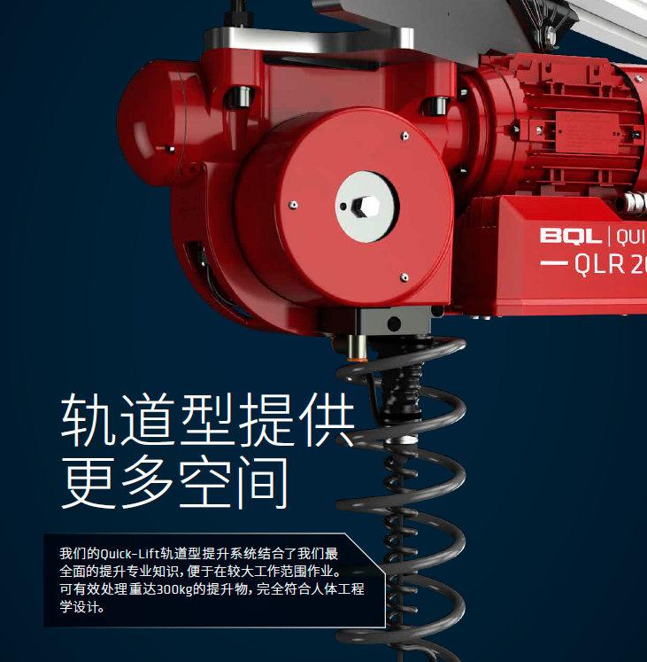 轨道式快速提升智能葫芦QLR-300i